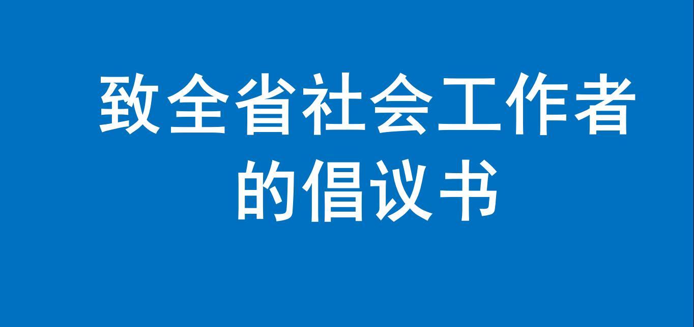江西萍乡黑社会名单_江西省社会工作协会